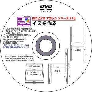 MIRAI DIYビデオマガジンシリーズ #18(イスを作る)|kqlfttools