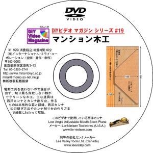 MIRAI DIYビデオマガジンシリーズ #19(マンション木工)|kqlfttools