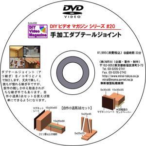 MIRAI DIYビデオマガジンシリーズ #20(手加工のダブテールジョイント)|kqlfttools
