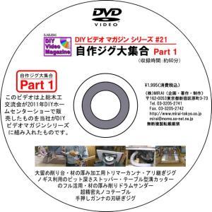 MIRAI DIYビデオマガジンシリーズ #21(自作ジグ大集合Part1)|kqlfttools