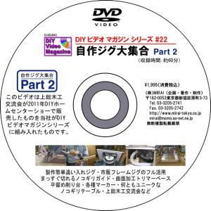 MIRAI DIYビデオマガジンシリーズ #22(自作ジグ大集合Part2)|kqlfttools
