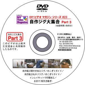 MIRAI DIYビデオマガジンシリーズ #23(自作ジグ大集合 パート3)|kqlfttools