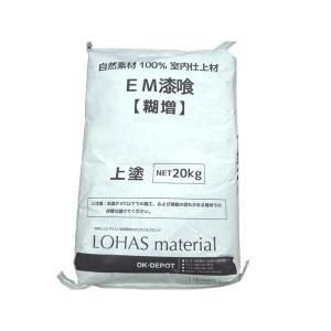 LOHAS 自然素材内装塗り壁材 EM漆喰 20kg 【重量物送料適応】|kqlfttools