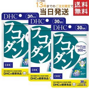 DHC フコイダン 30日分×3セット  送料無料
