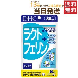 DHC ラクトフェリン 30日分 送料無料 メール便