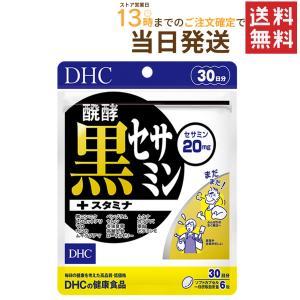 DHC 醗酵黒セサミン+スタミナ 30日分 送料無料