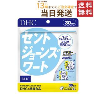 DHC セントジョーンズワート 30日分 送料無料 メール便