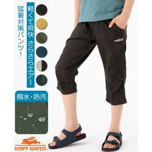 クロップドパンツ キッズ ジュニア 120cm〜170cm 7分丈 ズボン 子供服 猛暑対策 軽量 ...