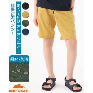 ショートパンツ ハーフパンツ キッズ ジュニア 120cm〜170cm 5分丈 ズボン 子供服 軽量...