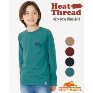 ぬくテクロゴTEE 長袖 Tシャツ 120cm〜170cm キッズ ロゴ 保温機能素材 プリント あ...