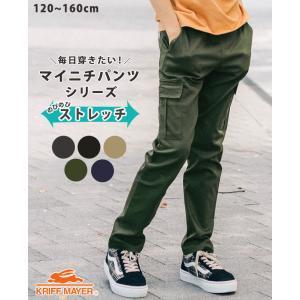 長ズボン キッズ ズボン 履きやすい パンツ ストレッチ マイニチパンツ CUB by KRIFF ...