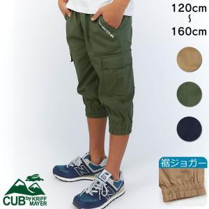 男の子が喜ぶ、ちょうどいい丈「クロップド」のカーゴデザイン。  裾がリブゴム仕様で、川遊びなどの時に...