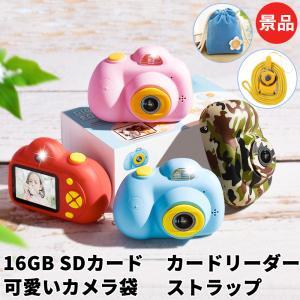 子供用 デジタルカメラ 32GB SDカード カードリーダー付き 日本語説明書   前後1800万   2インチディスプレイ   カメラ袋付き  プレゼント 誕生日 ギフト