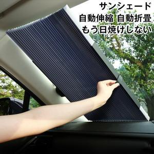 サンシェード 車 遮光 遮熱 伸縮 自動折畳 プライバシーを保護する 車 サンシェード
