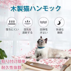 猫ハンモック 木製 キャットハンモック 猫ベッド ペットハンモックベッド ネコベッド 安定な構造 工具不要  組立簡単 通気性抜群  マット付き 四季適用 krisonstore