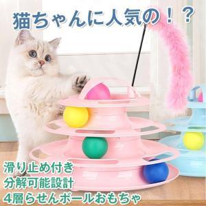 猫 おもちゃ 猫 ボール 回転 くるくる タワー ストレス 解消 4段 猫じゃらし付き 上質な作り ブール krisonstore