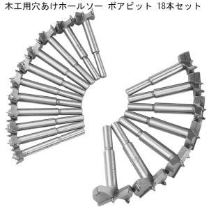 木工用穴あけホールソー ボアビット 18本セット|krisonstore