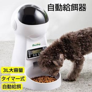 自動給餌器 猫 中小型犬用 3Lペット自動餌やり機 タイマー式 録音可  ペットフードオートフィーダ...