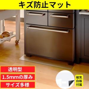 冷蔵庫 マット 透明シート キズ防止 凹み防止 床保護シート 厚さ1.5mm 無色 透明 冷蔵庫 耐震マット