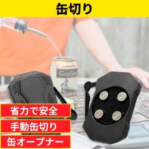 缶切りバーツール 簡単手動缶切り キッチンツール 缶オープナー 安全で便利な手動ビール缶オープナー ...