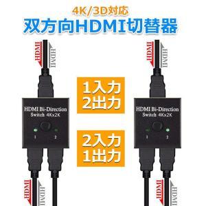 HDMI 切替器 分配器 双方向セレクター 4K3D1080p対応 Olycism 手動切り替え器 1入力2出力2入力1出力 4k X 2k 電源不要|krisonstore