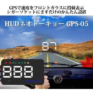 フロントガラスに速度を投射表示。視線移動が減り、見慣れた車窓風景が近未来SF風に変わります!投射/直...