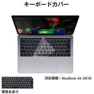 MacBook Air 2018 キーボードカバー キーボード防塵カバー 日本語 JIS配列 キースキン 多色選択可能 対応モデル2018年モデル MacBook Air|krisonstore