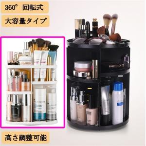 【時間限定特価】コスメ収納ボックス 360度回転式 化粧品収納ボックス 化粧ブラシ リップスティック収納 調整式メイクアップ|krisonstore