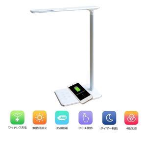 LEDデスクランプ デスクライト ワイヤレス充電器 スマホ充電 卓上ライト 折りたたみ ライト 目に優しい|krisonstore