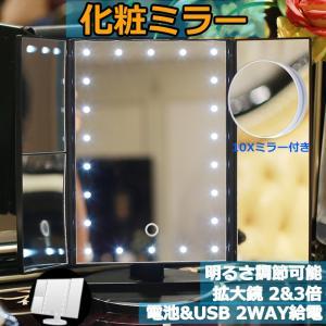化粧鏡 化粧ミラー 鏡 三面鏡 女優ミラー 卓上 led付き 折りたたみ 拡大鏡 2&3倍 明るさ調節可能 180回転 電池USB 2WAY給電|krisonstore