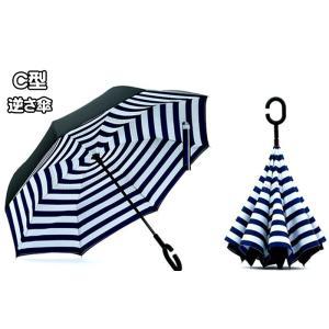 逆さ傘 ストライプ 逆開き UVカット 撥水 耐風 逆さま 濡れない 日傘 ビジネス 車 逆折 長傘 逆折り式傘 撥水加工 晴雨兼用|krisonstore