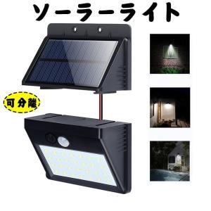 【パネル分解可能】ソーラーパネルとライト本体を取り外して、日光の強い場所に置いて充電することができま...