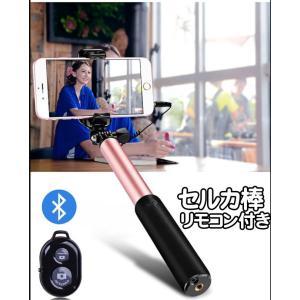 自撮り棒 セルカ棒 Bluetooth リモコン付き iphone Android対応 360°回転 写真撮影|krisonstore