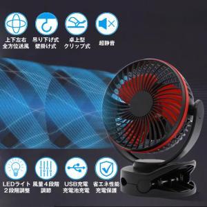 【2019最新進化版?4in1扇風機】卓上型、吊り下げ式、クリップ留め式、壁掛け式の4つのデザイン、...