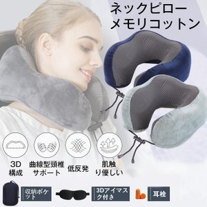 ネックピロー U型 首枕 頚椎肩こり改善 飛行機 車 旅行用 トラベル枕 携帯枕 収納袋付|krisonstore