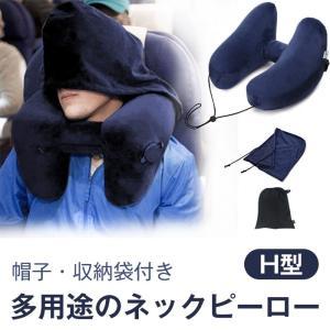 ネックピロー 旅行用 低反発 携帯枕  H型エアー 枕 首用枕  空気枕 洗える  フード付き 痛み解消 飛行機 旅行用 収納ポーチ付 特許取得済みの大口径エアバルブ|krisonstore