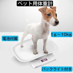 ペット体重計 小型ペット体重計 スケール 10KGまで 小型 精密 ポータブル 小型犬 子犬 猫 うさぎ用 電池付き krisonstore