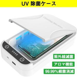 UV 除菌ケース マスク滅菌器 スマホ  除菌 消毒 殺菌 滅菌 紫外線UV除菌器 ポータブル 多機能 旅行ケース iPhone Android 対応USB給電 家庭オフィス用除菌器