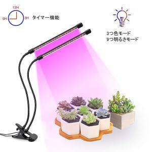 植物育成LEDライト タイマー機能 USB給電 クリップ式  9段階明るさ 家庭菜園 水耕栽培 水草栽培 室内 植物成長促進用ランプ 360°角度及び高さ調整可能