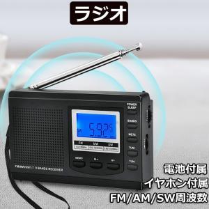 ラジオ 小型ポータブル FMAMSW ワイドFM対応 高感度受信クロックラジオ イヤホン付き タイマ...