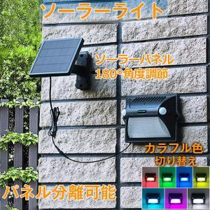 【分離式設計】ソーラーパネルと離して使えるセパレート タイプのセンサーライト。明るいLEDライト、発...
