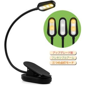 【3段階調光&目に優しい】スイッチ機能付き、3種類のライトアップモードがあって(3つLEDの...