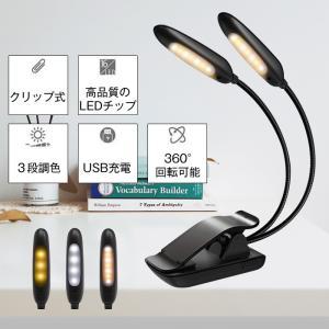 【3段調光・ 9段調光】:このクリップライトは2ヘッドがあり、一つのヘッドには3段調色+3段調光の機...