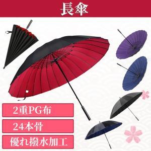 傘 雨傘  傘メンズ 耐風傘 2重PG布 長傘 紳士傘 UVカット 豪雨対応専用傘 軽量 24本骨傘 全て超高強度グラスファイバー材質 超撥水 晴雨兼用 収納ケース付き|krisonstore