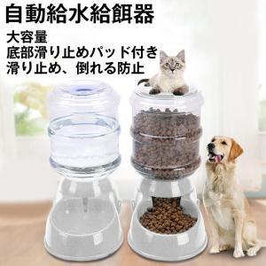 ペット用品 3.75L吊るす自動給水機 猫 犬自動給水器 自動餌やり器 自動給餌器 2点セット