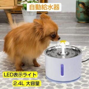 ペット自動給水器 猫 犬 ペット給水器 2.4L 大容量 LED表示灯  循環式給水器 3つ活性炭フ...