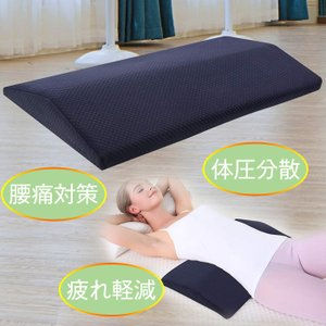 腰マクラ 腰枕 三角まくら 三角クッション低反発腰枕 反り腰足むくみ 安眠枕 体圧分散 腰痛対策 足枕 膝枕 足腰枕 理想的な寝姿勢 洗える|krisonstore