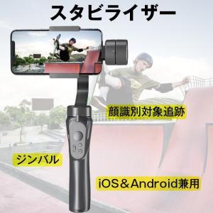スマホスタビライザー ビデオカメラサポート 3軸手持ちジンバル 手ブレ防止 顔認識 対象追跡 垂直&...
