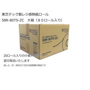 レジ用感熱紙ロールペーパー58R-80TR 80個入り【大箱】 krm-shop