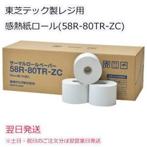 レジ用感熱紙ロールペーパー58R-80TR-ZC 20個入り【小箱】 krm-shop